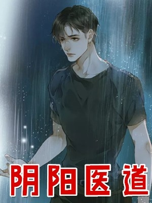 阴阳医道四不相赵铭志宋玉瓷完结版主角大结局-免费阅读