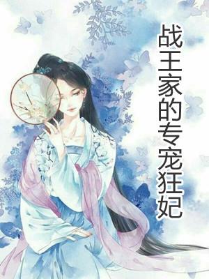 战王家的专宠狂妃冷若汐楚逸轩最新章节列表by雪汐心语