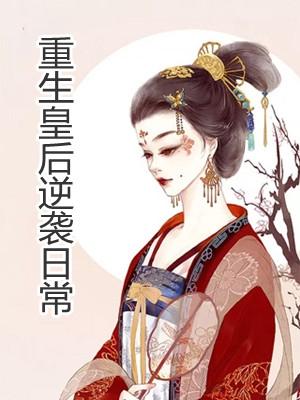 重生皇后逆袭日常谷梵康熙是什么小说 微生姒颜