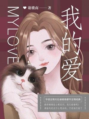 我的爱舒桐梁临风by谢楼南完结版by谢楼南小说全本