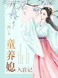 《童养媳入宫记》(精品小说)在线免费阅读