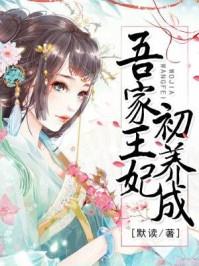 吾家王妃初养成(穿越)小说 苏晚晚宫忻章节阅读