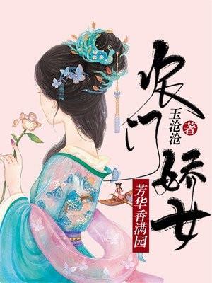 农门娇女:芳华香满园