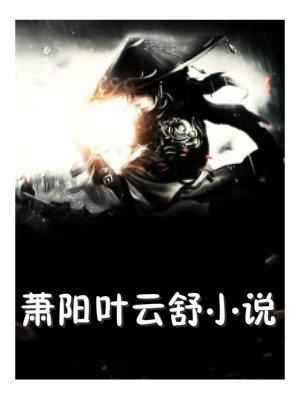 蕭陽葉云舒小說