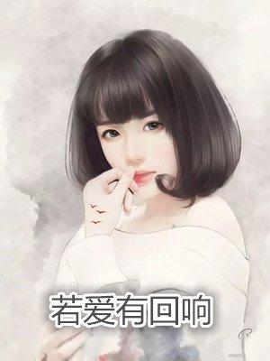 亚洲色情若爱有回响
