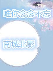 莫蔷薇陆修宇小说最新章节 莫蔷薇陆修宇小说全集