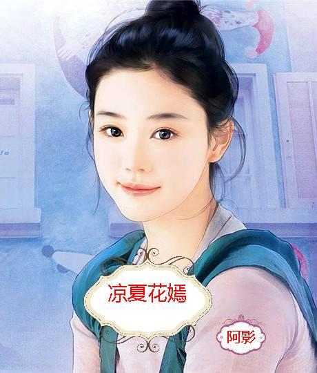 夏满靳凉小说结局 凉夏花嫣小说章节目录