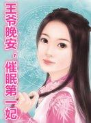 王爷晚安催眠第一妃小说 主角是萧锦哗唐茗悠的小说