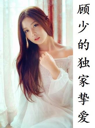 白雅顾凌擎小说第158章 顾少的独家挚爱小说第一百五十八章