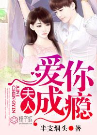 南初和陆骁的小说名字 陆公子的独家宠爱在线阅读
