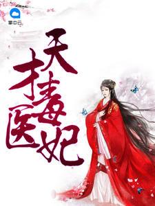 天才毒医妃小说完整版在线阅读地址 女主叫韩芸汐男主叫龙非夜