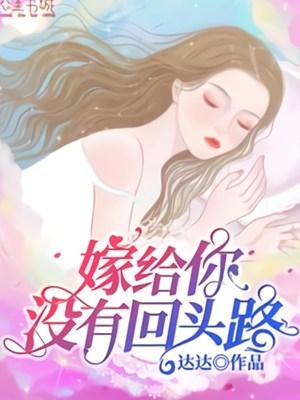 元诺崇凌骞向渭阳全文阅读-嫁给你,没有回头路小说by达达