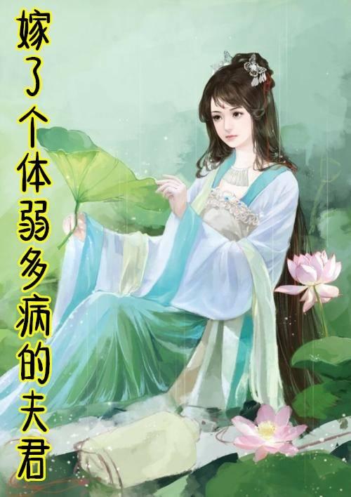 小说完整版(卫若兮左纪棠嫁了个体弱多病的夫君)在线阅读
