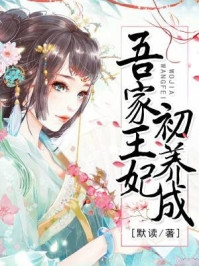 主角是苏晚晚宫忻的小说 吾家王妃初养成无弹窗阅读