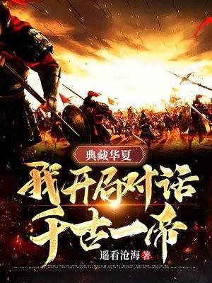典藏华夏:我开局对话千古一帝