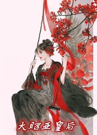 大昭亚皇后